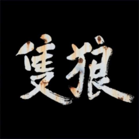 SEKIRO_トロフィー_00_隻狼.jpg